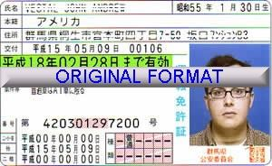japan fake driver license scannable japan driving license